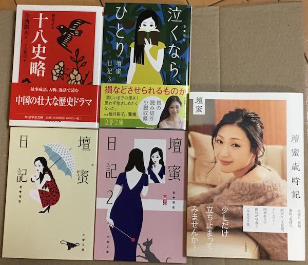 きょう買った本5冊