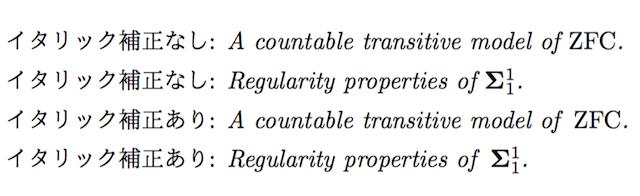 イタリック補正の使用例